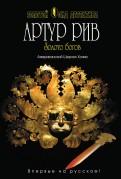 Артур Рив - Золото богов обложка книги