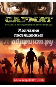 Молчание посвященных - Александр Звягинцев