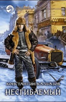 Константин Калбазов: Несгибаемый