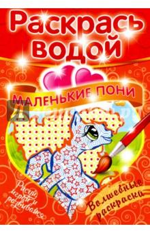 """Книга: """"Волшебная раскраска """"Маленькие пони"""""""". Купить ..."""