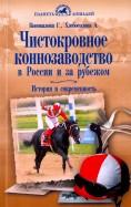 Коновалова, Хлебосолова: Чистокровное коннозаводство в России и за рубежом. История и современность
