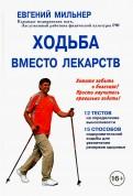 Евгений Мильнер: Ходьба вместо лекарств