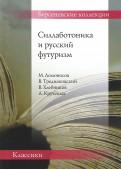 Силлаботоника и русский футуризм. Ломоносов - Тредьяковский - Хлебников - Крученых