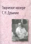 Творческое наследие С. Н. Дурылина. Выпуск 2. Сборник статей