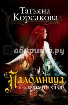 Паломница, или Ведьмин клад - Татьяна Корсакова
