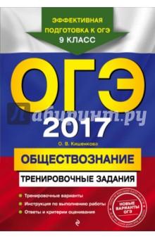 Купить Ольга Кишенкова: ОГЭ 2017. Обществознание. Тренировочные задания ISBN: 978-5-699-88947-1