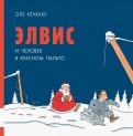 Оле Кёнекке: Элвис и человек в красном пальто