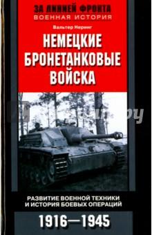 Книга Quot Немецкие бронетанковые войска Развитие военной border=