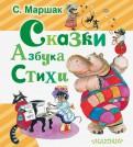 Самуил Маршак: Сказки. Азбука. Стихи