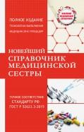 Николай Савельев: Новейший справочник медицинской сестры