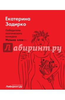 Купить Екатерина Задирко: Преодоления ISBN: 978-5-9691-1535-0