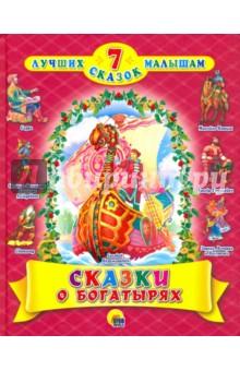 Купить Сказки о богатырях ISBN: 978-5-378-26528-2