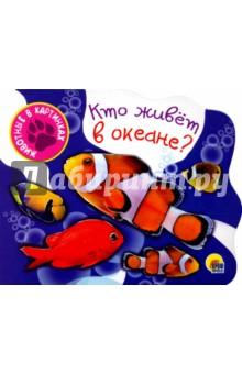 Купить Кто живет в океане ISBN: 978-5-378-25646-4