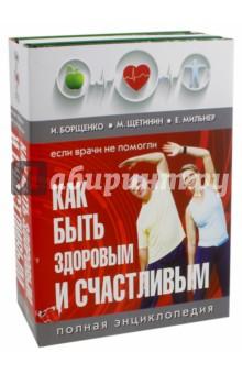 Купить Щетинин, Борщенко, Мильнер: Как быть здоровым и счастливым ISBN: 978-5-17-097842-7