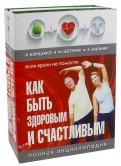 Щетинин, Борщенко, Мильнер: Как быть здоровым и счастливым