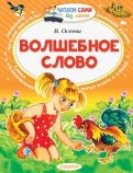 Валентина Осеева: Волшебное слово