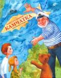 Павел Калмыков - Камчатка обложка книги