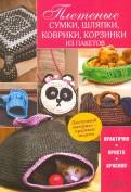 Марина Бондаренко: Плетеные сумки, шляпки, коврики, корзинки из пакетов