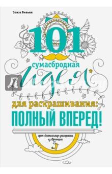 101 сумасбродная идея для раскраскрашивания - Элиза Вивьян