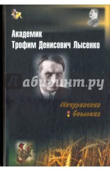Академик Трофим Денисович Лысенко - Николай Овчинников