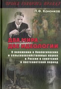 Петр Кононков: Два мира  две идеологии. О положении в биологических и сельскохозяйственных науках в России