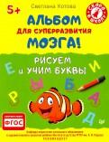 Светлана Котова - Альбом для суперразвития мозга! Рисуем и учим буквы. ФГОС обложка книги