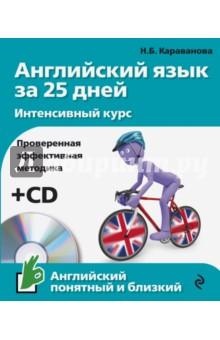 Английский язык за 25 дней. Интенсивный курс (+CD) - Наталья Караванова