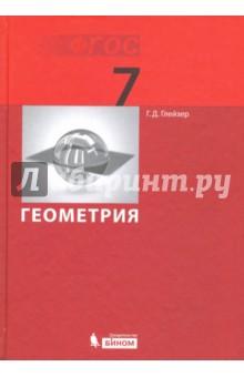 Геометрия. 7 класс. Учебник. ФГОС - Григорий Глейзер