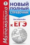 Мордкович, Глизбург, Лаврентьева: ЕГЭ. Математика. Новый полный справочник