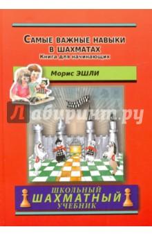 Самые важные навыки в шахматах. Книга для начинающих - Морис Эшли