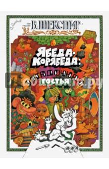 Купить Александр Семенов: Ябеда-Корябеда. Загадочная гостья ISBN: 978-5-9268-2227-1