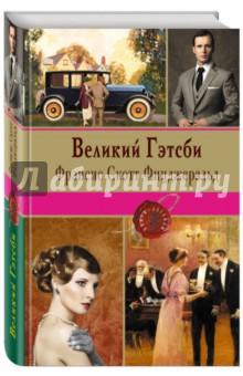 Купить Фрэнсис Фицджеральд: Великий Гэтсби ISBN: 978-5-699-87904-5