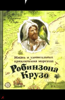 Жизнь и удивительные приключения морехода Робинзона Крузо. Дефо Даниель