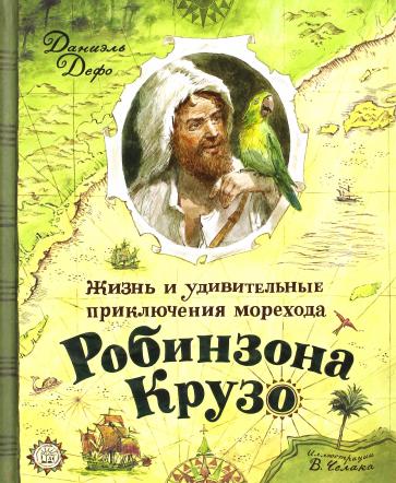 Классический пересказ Чуковского и новые иллюстрации Челака