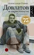 Александр Генис - Довлатов и окрестности обложка книги