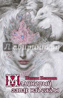 Купить Наталья Калинина: Малиновый запах надежды ISBN: 978-5-699-90519-5