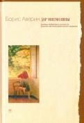 Борис Аверин: Дар Мнемозины: Романы Набокова в контексте русской автобиографической традиции