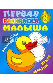 Купить Уточка ISBN: 978-985-17-1153-2