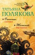 Татьяна Полякова - Отпетые плутовки. Жестокий мир мужчин обложка книги