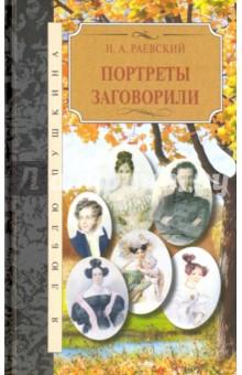 Купить Николай Раевский: Портреты заговорили ISBN: 978-5-4224-1170-2