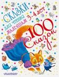 Сказки для чтения малышам 3-4 лет обложка книги