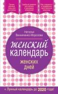 Наталья ВинниченкоМорозова: Женский календарь женских дней + лунный календарь до 2020 года!