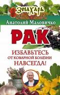 Анатолий Маловичко: Рак. Избавьтесь от коварной болезни навсегда!