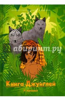 Купить Редьярд Киплинг: Книга Джунглей. Сборник рассказов ISBN: 978-5-519-49377-2