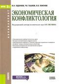 Юденков, Пашков, Кононов: Экономическая конфликтология. Учебное пособие