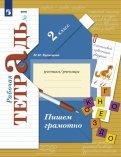 Марина Кузнецова: Пишем грамотно. 2 класс. Рабочая тетрадь. В 2-х частях. Часть 1. ФГОС