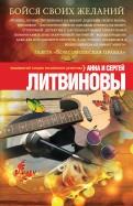 Литвинова, Литвинов - Бойся своих желаний обложка книги