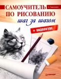 А. Тимохович: Самоучитель по рисованию. Шаг за шагом + видеокурс
