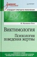 Ирина МалкинаПых: Виктимология. Психология поведения жертвы