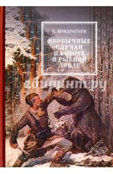 Необычные случаи на охоте и рыбной ловле - Сергей Кондратьев